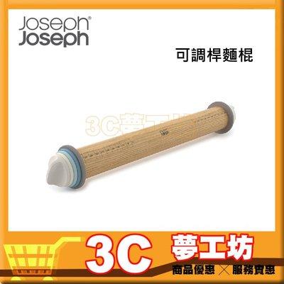 【3C夢工坊】原廠Joseph Joseph  厚度可調桿麵棍 灰藍色