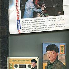 葉啟田  故鄉 吉馬唱片二手錄音帶(+歌詞)