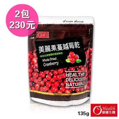 【2包/230元】康健生機 美麗果蔓越莓乾 (全果粒) 135g / 包 蔓越莓乾 蔓越莓 餅乾 果乾 零食 團購