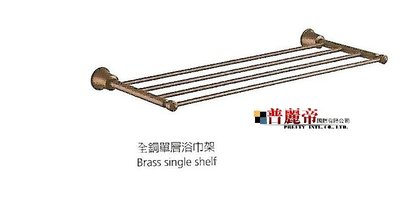 《普麗帝國際》◎精美高品質造型銅製單層毛巾置衣架BET-FH8983ORBPY(請詢價)