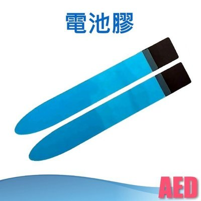 ⏪ AED ⏩ 加購價 電池膠條 手機電池膠 手機維修