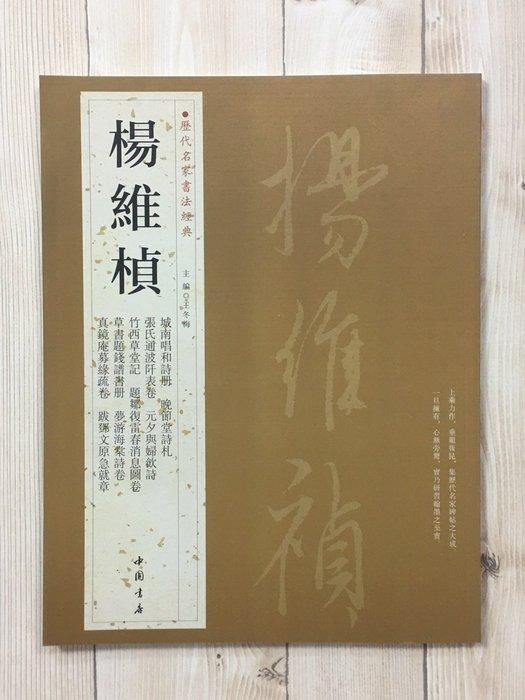 正大筆莊~『歷代名家書法經典 楊維楨』字帖 書法 中國書房