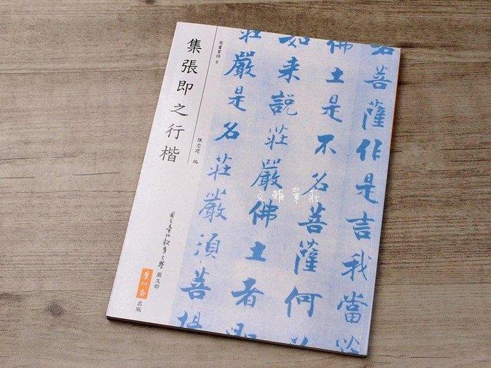 韓非子小舖~書法名碑字帖-寫書賞詩系列9-集 張即之行楷(麋研齋出版)