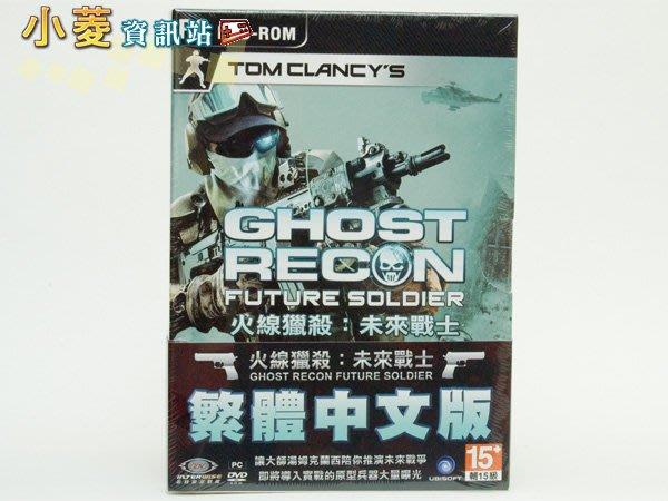 小菱資訊站《PC火線獵殺:未來戰士》中文版~FPS經典鉅獻~全新品、全館滿999免郵