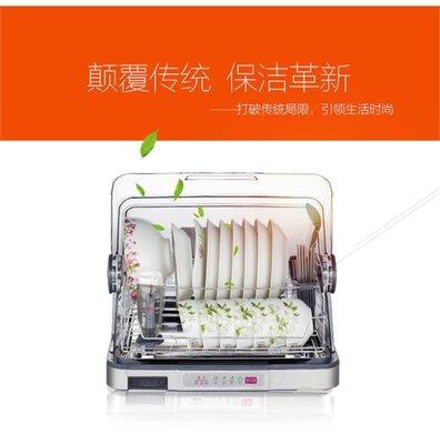 消毒櫃 消毒碗櫃小型烘碗機碗筷保潔櫃