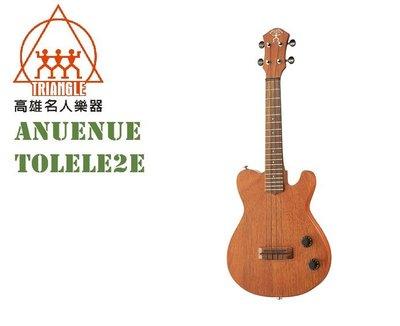 【名人樂器】Anuenue Tolele2E 23吋 電烏克麗麗系列 電烏克麗麗 Tolele