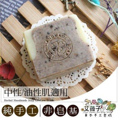 冷製手工皂 CT02-8 手作皂 澳洲胡桃佛手柑痘肌調理去角皂 咖啡手工香皂 洗臉香皂 艾薇子天然草本純手工皂坊