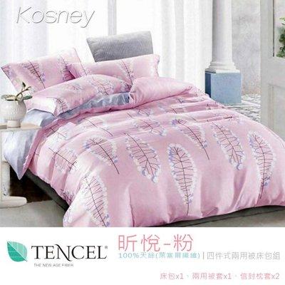 【Kosney寢具專賣】加大100%天絲TENCEL四件式兩用被套床包組_合聲609K(下標前先詢問有無現貨)