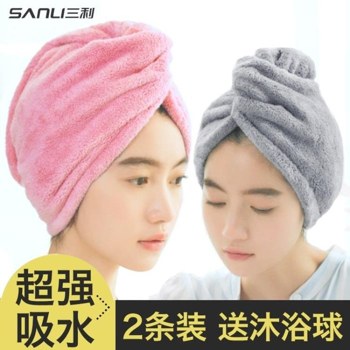 浴帽 2條裝三利干髮帽 超強吸水成人干髮巾擦頭髮速幹包頭毛巾加厚浴帽
