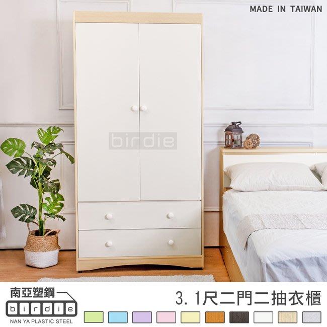 【Birdie南亞塑鋼】3.1尺二門二抽塑鋼衣櫃(BR01251171)