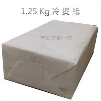 1.25kg 拋棄式冷燙紙