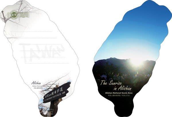 台灣風景明信片-阿里山日出  T1-110301*台灣造型*美麗日出