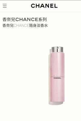 CHANEL 香奈兒 CHANCE 經典CHANCE 行動香水噴瓶 限量 新北市