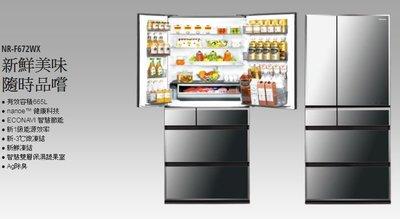 【大邁家電】Panasonic 國際牌 NR-F672WX-X1 日本製冰箱 665L (鑽石黑)