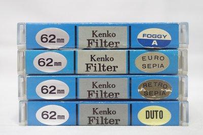 ◎濾鏡嚴選◎  Kenko 62mm FOGGY EURO RETRO DUTO