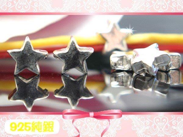 【EW】S925純銀DIY配件/4.5mm迷你版-五角亮面小星星C~適合手作串珠/蠶絲蠟線/衝浪繩-特價