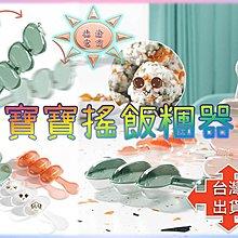 [現貨在台 台灣出貨]寶寶搖飯團器 兒童自製飯團模具 寶寶手搖DIY米飯輔食搖搖樂 飯團搖搖樂