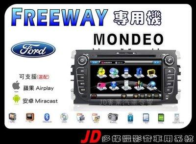 【JD 新北 桃園】FREEWAY FORD MONDEO 福特 DVD/USB/HD數位/導航/藍芽 7吋觸控螢幕主機 專用機.