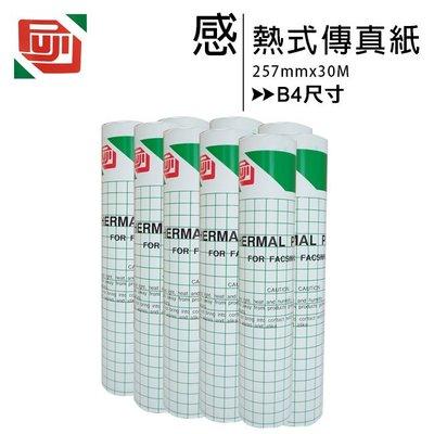 【FACSIMILE】B4全新感熱式傳真紙257mmx30m (12支/一箱)