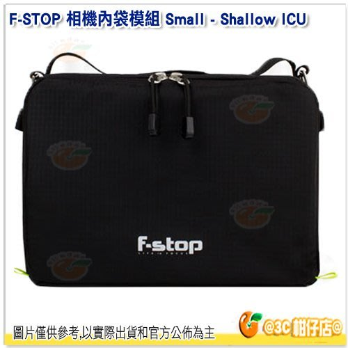 @3C 柑仔店@F-STOP Small Shallow ICU 相機內袋模組 公司貨 AFSP023 鏡頭 保護包