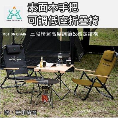 KAZMI KZM 素面木手把可調低座折疊椅〈卡其│黑色〉附:專用椅套【EcoCamp艾科戶外│中壢】