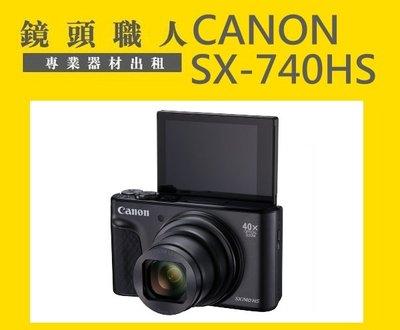 ☆ 鏡頭職人 ☆(租相機) :::: Canon SX740 HS 輕巧機身 40倍光學變焦 租 台北 板橋 楊梅