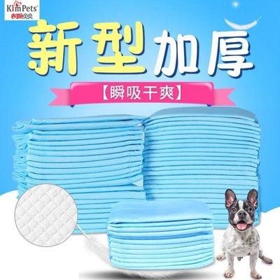 狗狗尿墊加厚尿不濕尿片100片除臭兔子貓紙吸水墊用品寵物狗尿布  【1件免運】