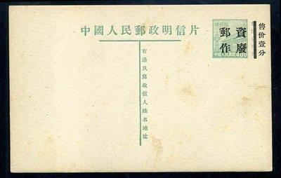 普四(400元)加蓋郵資作廢售價一分郵資片新一枚