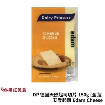 [冷藏] DP 德國 乳品公主 天然起司片 150g 艾登 素食 起士片 乳酪片 乾酪片 芝士片 起司片
