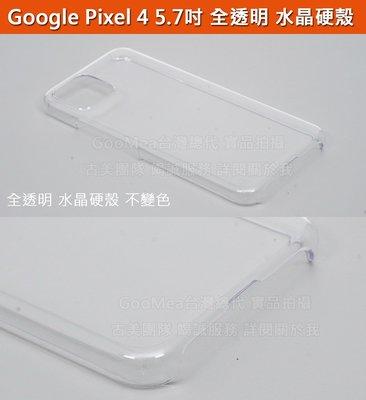 GooMea 4免運Google Pixel 4 5.7吋全透明水晶硬殼 四角包覆 手機套手機殼保護套保護殼