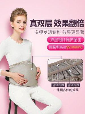 防輻射服孕婦裝肚兜內穿夏季上班懷孕期圍裙防輻射服四季