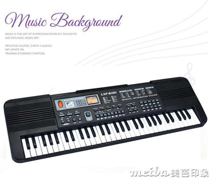 54CM兒童電子琴女孩鋼琴初學3-6-12歲61鍵麥克風寶寶益智早教音樂玩具QM