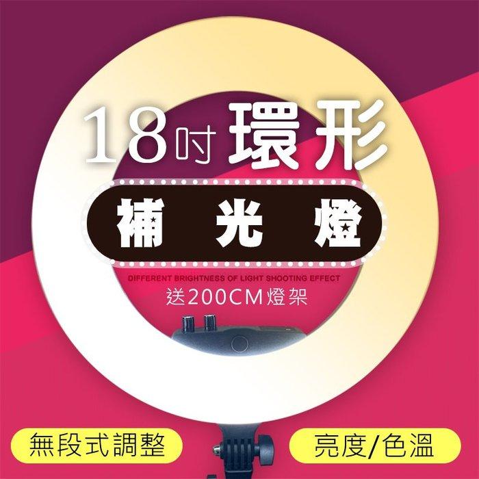 18吋環形 LED 攝影直播補光燈 可調亮度色溫補光神器