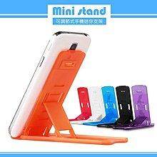 Mini stand 可調節式手機迷你支架/立架/視聽架/支撐架/手機架