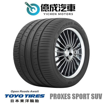 《大台北》億成汽車輪胎量販中心-東洋輪胎 265/45R21 PROXES Sport SUV