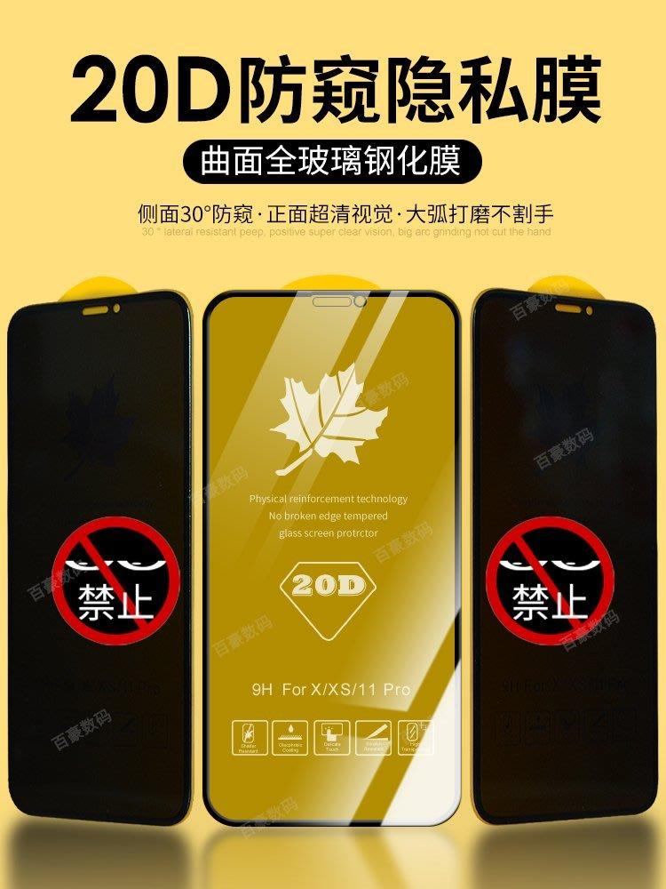 發票 20D 高清 防窺 滿版 黑邊 弧邊 iphone 11 pro x xs MAX XR 鋼化玻璃保護貼