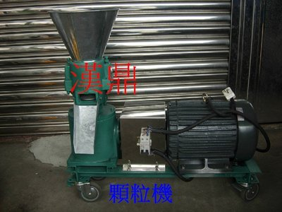 台灣馬達/飼料顆粒機→120型,飼料制粒機→豬、牛、羊、兔、雞、鴨、魚等飼料飼料成形機