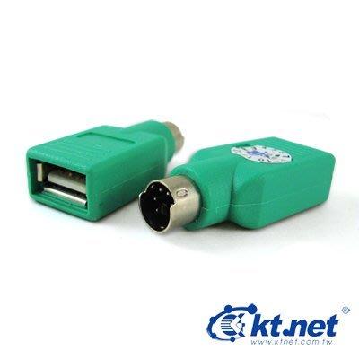 ~協明~ USB (母) 轉 PS/2(公) 轉接頭 - 適用於USB週邊(如鍵盤,滑鼠…..)