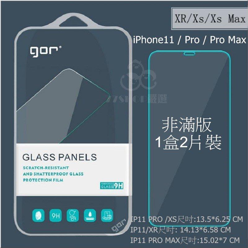Gor iPhone 11 / Pro / Pro Max 非滿版 9H 鋼化玻璃 膜 保護貼 玻璃貼【77shop】