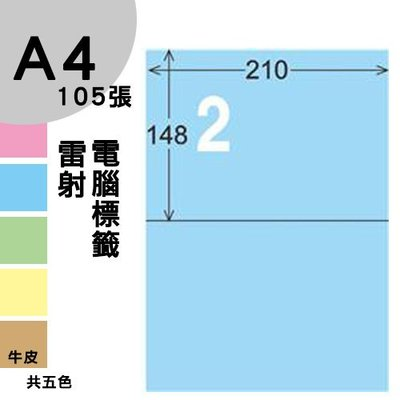 【免運】龍德 電腦標籤紙 2格 LD-804-B-B  淺藍色 1000張 列印 標籤 三用標籤 出貨 貼紙 有其他規格