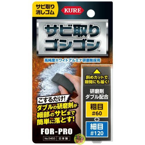 【JPGO日本購】日本製 KURE 除鏽去汙橡皮擦 研磨塊 粗目#60細目#120 NO.5455 65g #559