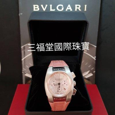 《三福堂國際珠寶名品1306》Bvlgari Ergon自動三環計時 粉紅珍珠母貝鑽錶(限時特價中)