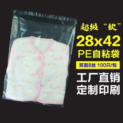 不干膠自粘袋 28*42 PE袋子透明塑料袋加厚服裝包裝袋100只