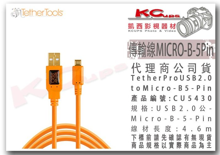 凱西影視器材【TetherTools CU5430 傳輸線 USB2.0-MicroB 5Pin】RX100 RX10