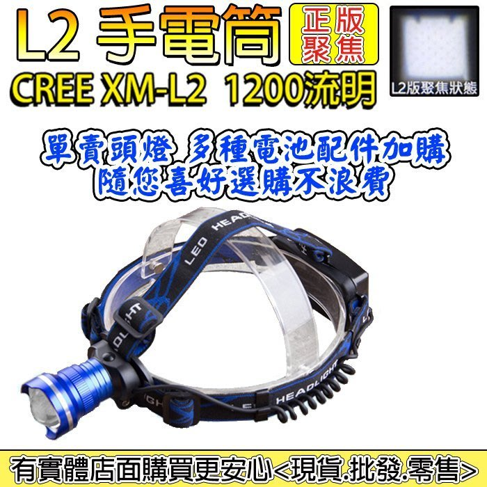 27029A-137興雲網購3店【單賣L2大魚眼頭燈】美國CREE XM-L2超大魚眼透境強光頭燈1200流明