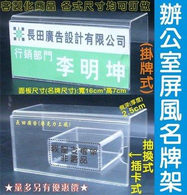 長田廣告{壓克力製品}屏風掛牌架(可抽換名牌使用) 名牌架 插牌 掛壁證件盒 A4型錄架+名片