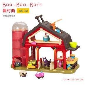 【魔法世界】美國【B.Toys】農村曲 (搖滾動物農莊)