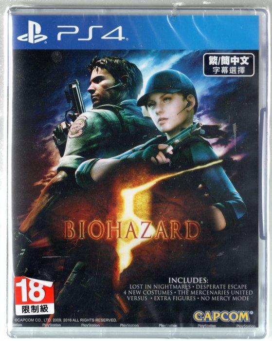 現貨中 PS4遊戲 惡靈古堡 5 BIOHAZARD 5 中文版 【板橋魔力】