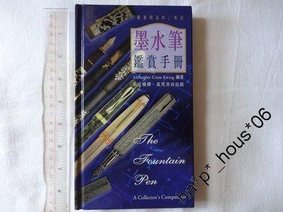 The Fountain Pen Collector's companion 墨水筆鑑賞手冊