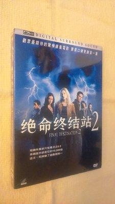 電影狂客/正版雙碟版DVD台灣三區版絕命終結站 2 Final Destination 2(首發銷售版本是雙碟版的喔)
